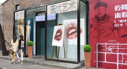 Rote Lippen, Kunst Zahnarztpraxen, Bilder Zähne, Wandbild Wartezimmer, Kunstgalerie, Art fair